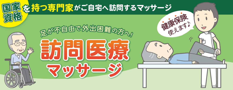 松村鍼灸マッサージ院webサイト
